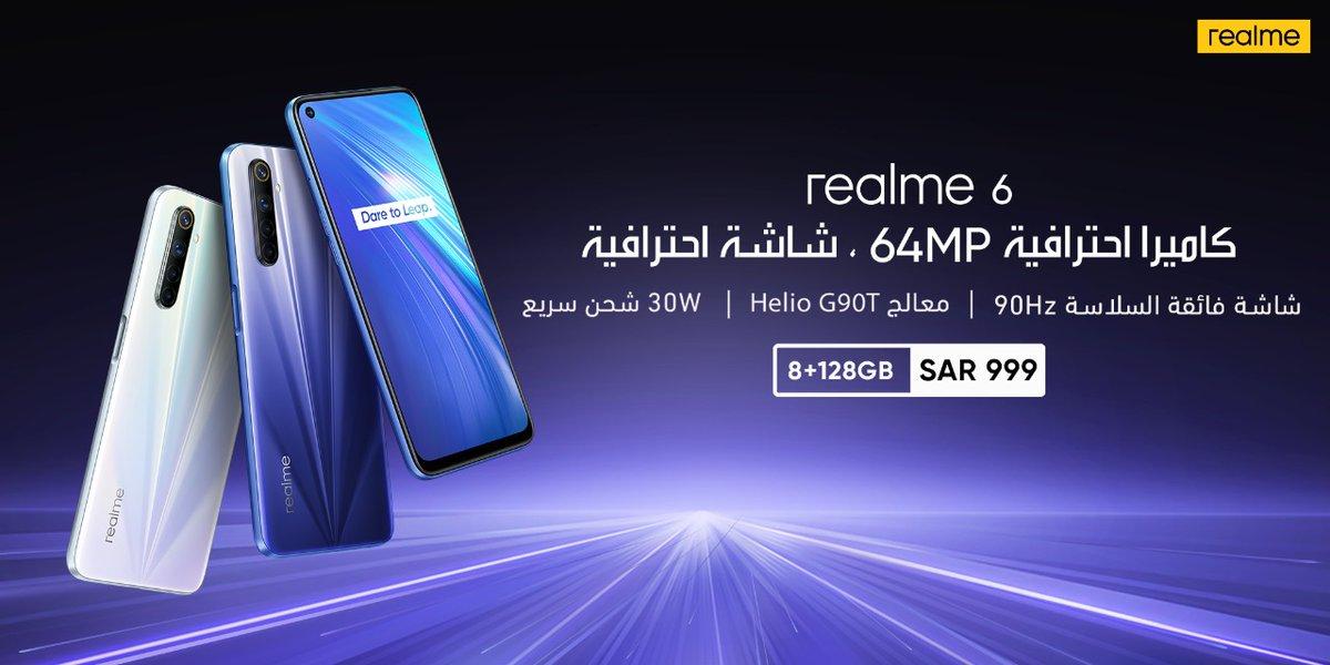 شركة ريل مي تطلق سلسلة هواتف realme 6 في السعودية بعد طول انتظار : https://t.co/WLF6l1r8aY  #Realme6 @realmeSaudi https://t.co/uMVfHq8cRR