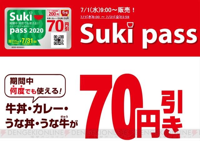 test ツイッターメディア - 7月はすき家がお得。70円引きが何度も使えるSuki pass販売! https://t.co/K0QSTZNtlJ #すき家 https://t.co/NMt1sD3OQB