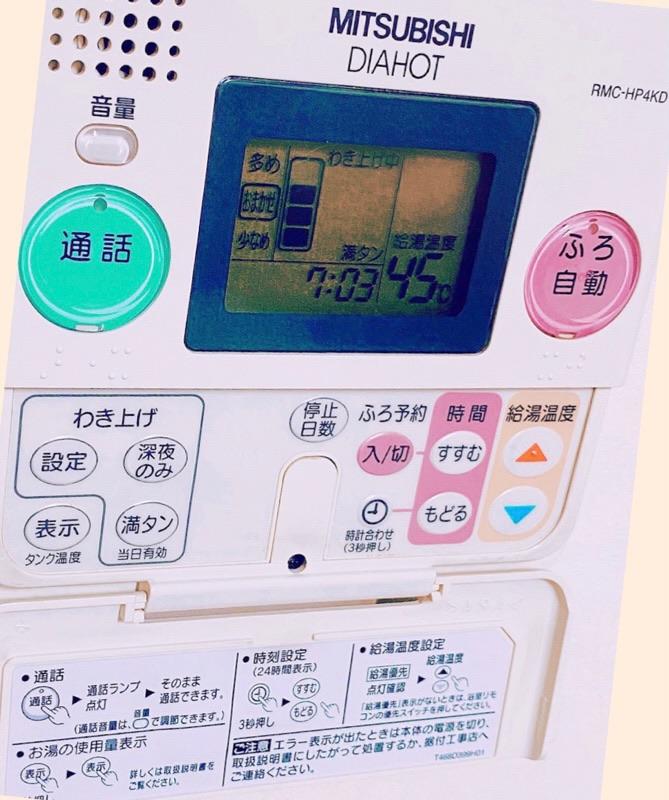 エコキュート エラー 三菱 【画像あり】三菱電機の給湯器エコキュートの「P00」エラーのリセット・強制解除方法|寝ながら投資