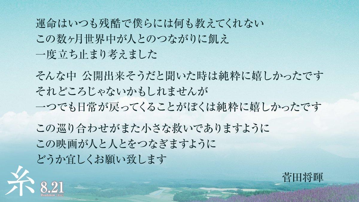 日 公開 映画 糸