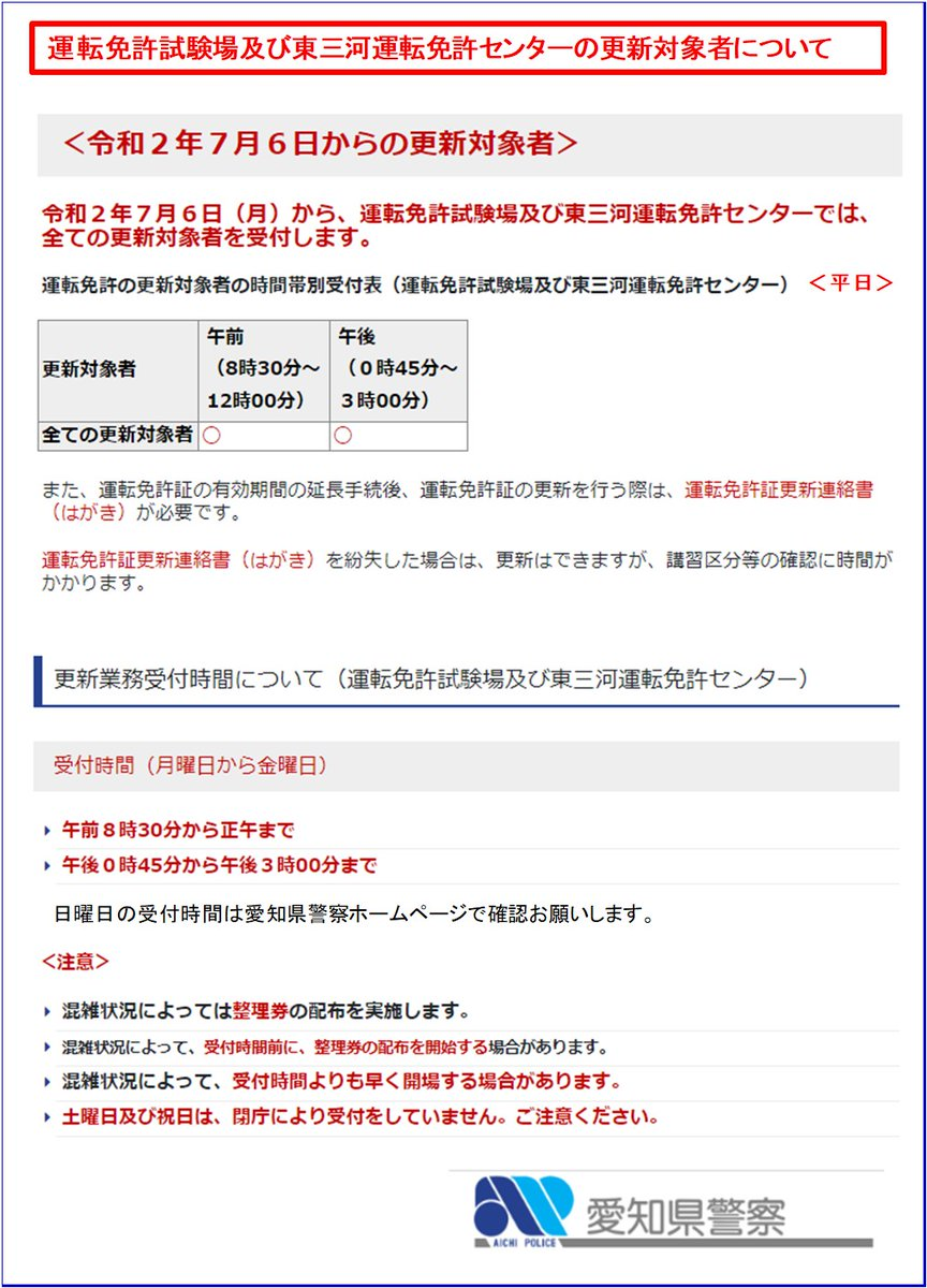 更新 県 愛知 免許 運転