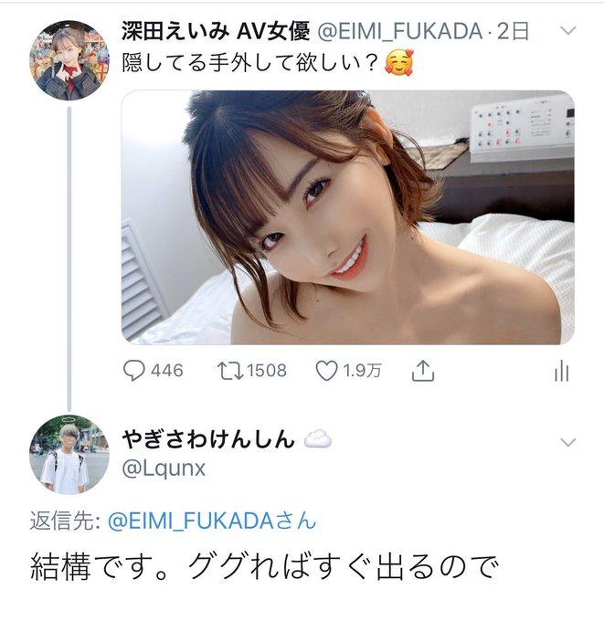 AV女優深田えいみのTwitter自撮りエロ画像73