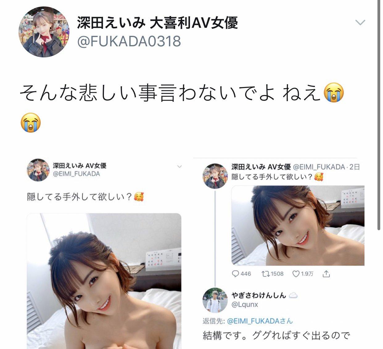 深田 えい み 大喜 利 Twitterでの大喜利が何故か大人気のセクシー女優・深田えいみさん