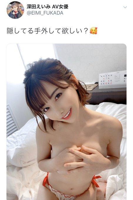 AV女優深田えいみのTwitter自撮りエロ画像72