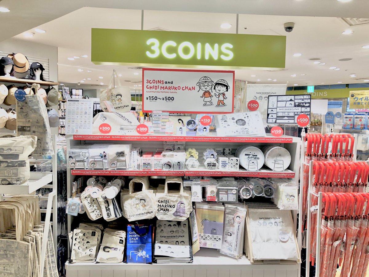 コインズ プラス スリー スリーコインズの大型店「3COINS+plus」とは?スタッフに聞く「ヒットの秘密」