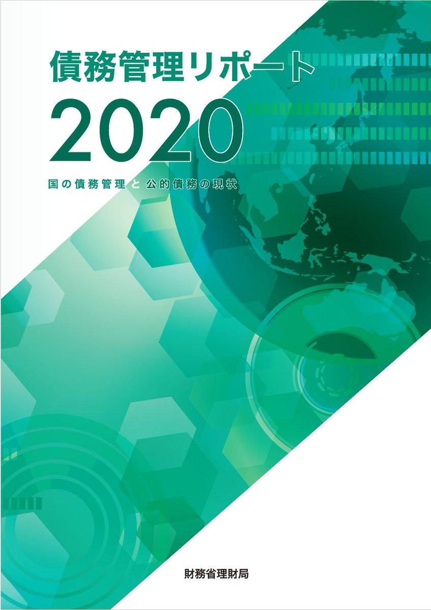 財務省では、日本の債務管理政策について、広く理解を深めていただくために、債務管理リポートを刊行しています。 本リポートについて2020年度版を公表しましたので、ご興味のある方はこちらからご覧ください。↓ https://t.co/aReQldgfwj https://t.co/ppeEJsL1pq