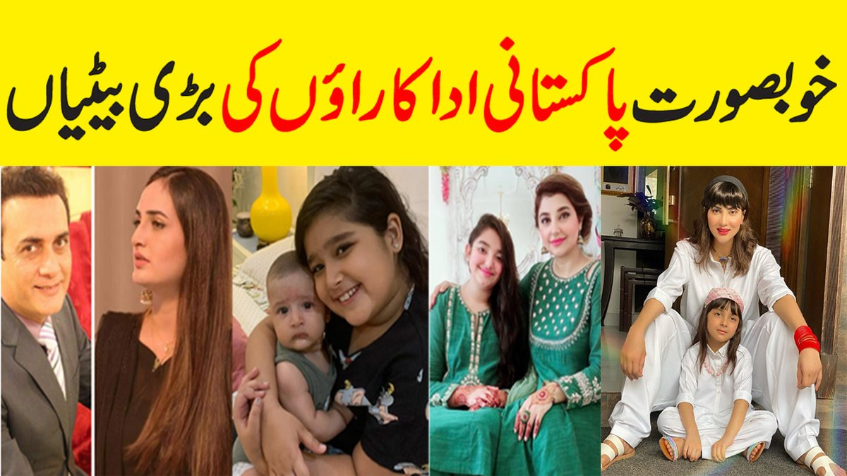 Pakistani Celebrities And Their Beautiful Daughters|Beautiful Daughters ... https://youtu.be/tD4b_cc0_9E  via @YouTube  #pakistanicelebrities  #pakistaniactress  #pakistaniactors  #pakistniactressdaughter  #celebritykids  #pakisatnidrams  #paksitani  #PakistanStockExchangeAttackpic.twitter.com/GKgojSA8Wb