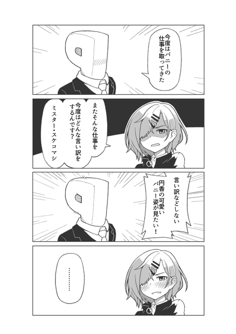 ヤンデレ ss シャニマス