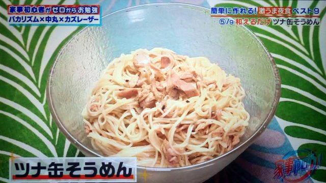 テレビ番組で紹介話題の「ツナ缶素麺」簡単にできてうまし!!