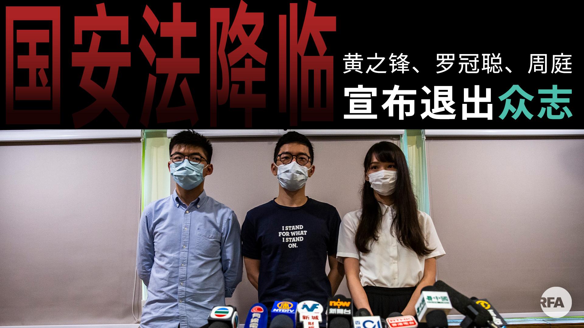 快讯!国安法通过 黄之锋罗冠聪宣布退出香港众志