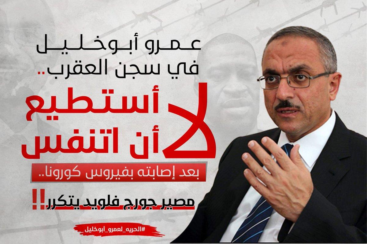لا أستطيع أن أتنفس.. الدكتور عمرو أبوخليل إستشاري الطب النفسي من داخل زنزانته في سجن العقرب #انقذوا_عمرو_ابوخليل #30يونيو https://t.co/E4laJ80jpU