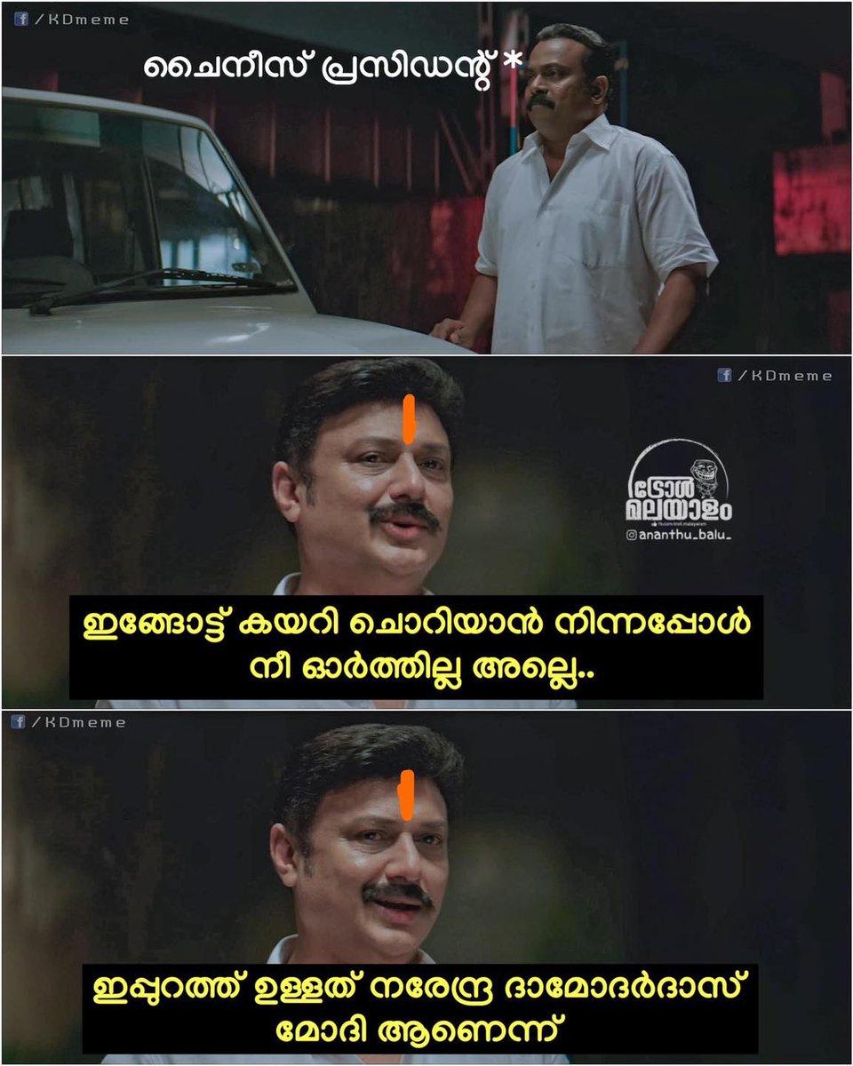 അല്ല പിന്നെ !!   ©  Ananthu Balu (Troll Malayalam)  #trollmalayalam #Sanghi #tiktokbannedpic.twitter.com/KMlcDrBvpX
