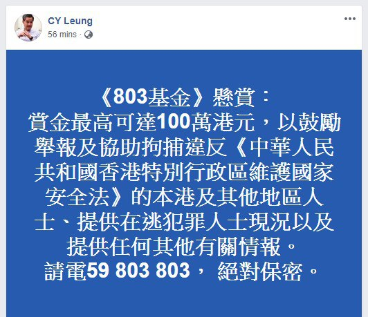 1/2 Ex-#HongKong leader Leung Chun-ying has offered bounty of up to HK$1m from the 803 Fund to encourage people to report & facilitate the arrests of those who violate the national security legislation. https://t.co/v14oZLwtbC https://t.co/1hETXCQ6hn