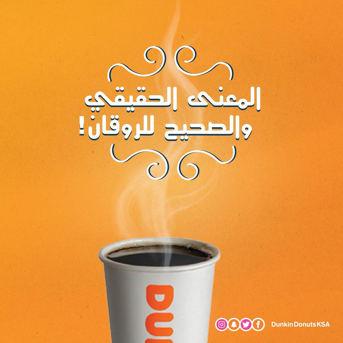قهوة #دانكن   المعنى الصحيح والحقيقي للروقان! 💆🏻✅ https://t.co/VVx8oco3du