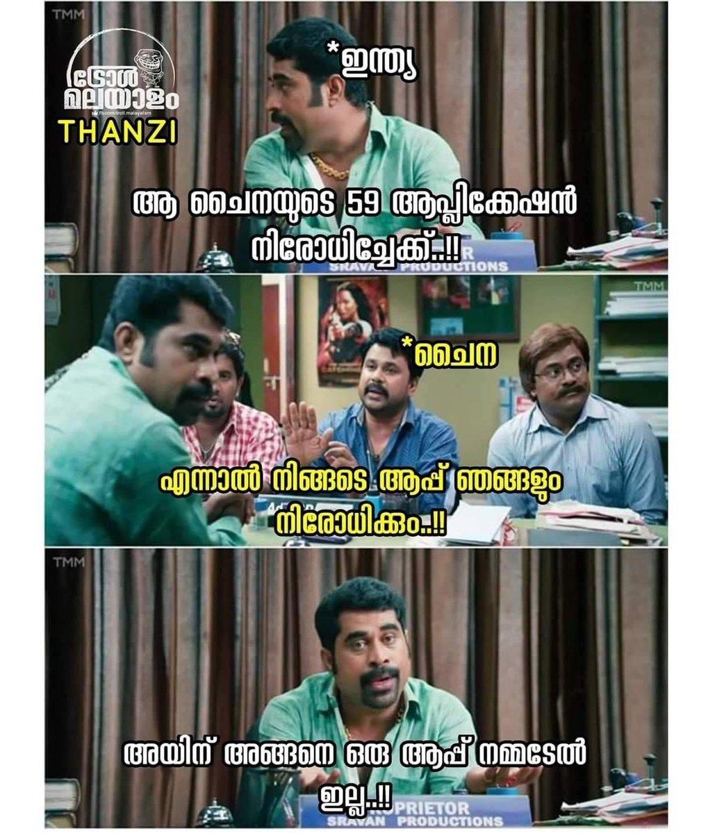 അയ്യേ ചൈന ചമ്മി....  © Moh'd Thansee (Troll Malayalam)  #ChinaAppsBanned #TrollMalayalam #tiktokbanned #KeralaComesToTwitterpic.twitter.com/N1o5SmtJc1