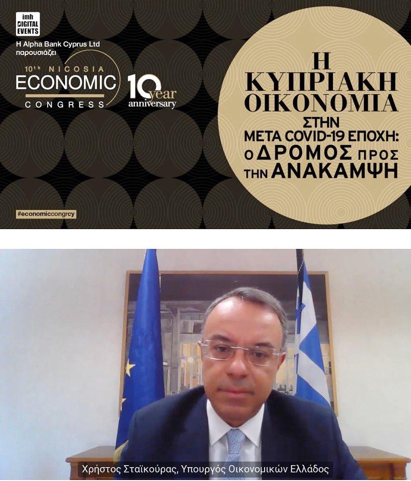 «Εφαρμόζοντας συνεκτικές πολιτικές και αξιοποιώντας τα διαθέσιμα εγχώρια και ευρωπαϊκά μέσα και πόρους, με όραμα, υπευθυνότητα, διαφάνεια και κοινωνική δικαιοσύνη, θα μπορέσουμε να οικοδομήσουμε ένα νέο παραγωγικό και αναπτυξιακό πρότυπο για την Ελλάδα. https://t.co/5GLWQCVzMj