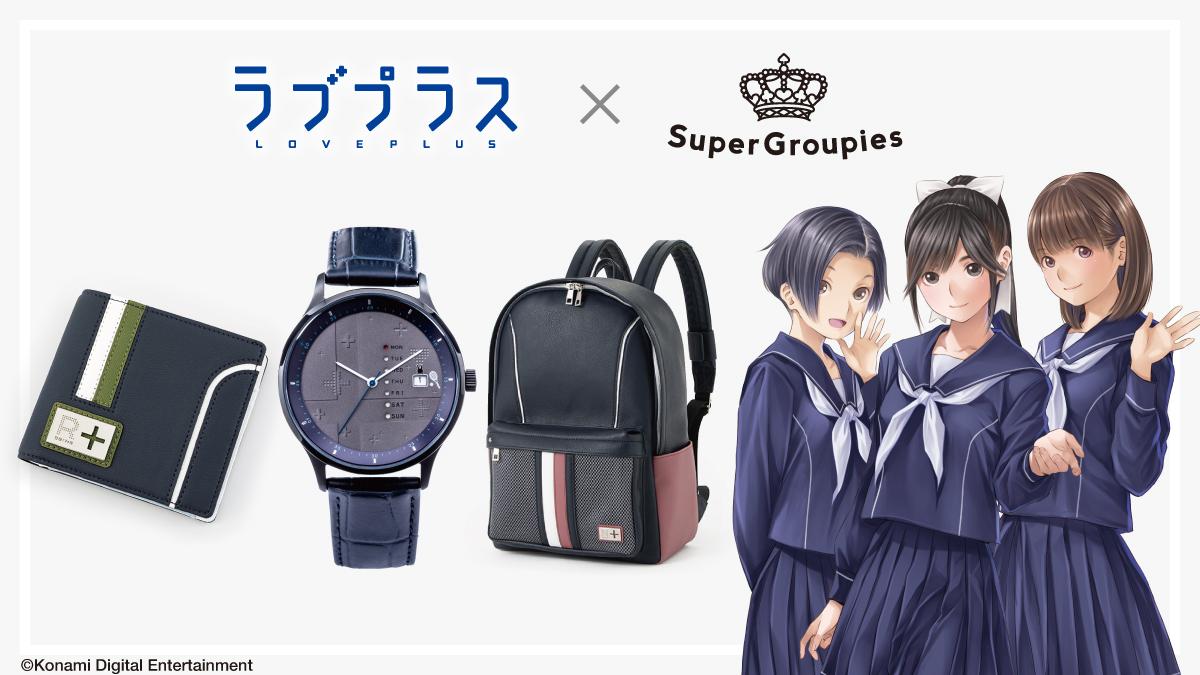 test ツイッターメディア - 「ラブプラス」シリーズ×SuperGroupies コラボアイテムが初登場!最高な思い出を作る為に欠かせない腕時計、バッグ、財布を提案します!💖+コラボアイテムを愛用して、今度は自分をカノジョ色に染めていく番です…!大好きなカノジョを、迎えにいこう▼https://t.co/QYra6TSFWR#loveplus https://t.co/ThFP1BQ7U7