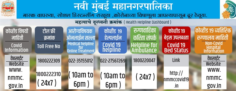 Please utilize the Helpline Numbers for Covid and Non-Covid Patients https://t.co/oxBA4nkiDF