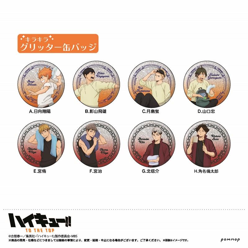 test ツイッターメディア - \ハイキュー!!新グッズ 予約開始/大人気の「缶バッジコレクション」と箔押しが綺麗な「ミニ色紙コレクション」が登場!▶️https://t.co/2fpDhW1NOV缶バッジはフルカラー缶バッジ8種+グリッター缶バッジ1種入り!ミニ色紙は1BOX全8種入りです♪#ハイキュー #hq_anime https://t.co/0L70rN9Otk