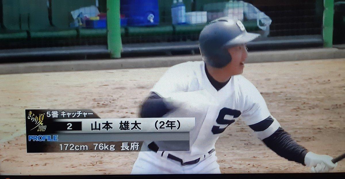 野球 選手 注目 高校 県 山口