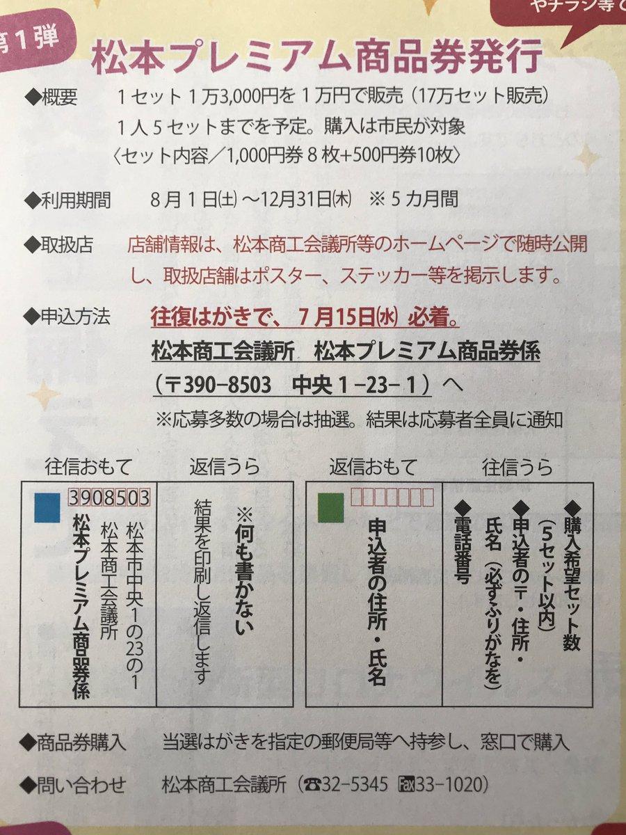 プレミアム 券 商品 市 松本