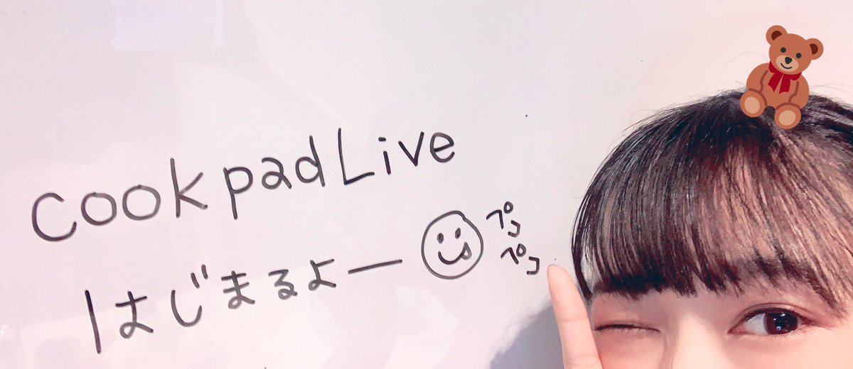 19時から #cookpadLive 😋🍺 おなかすいたぁ〜!!!! https://t.co/AuUKifEnVG