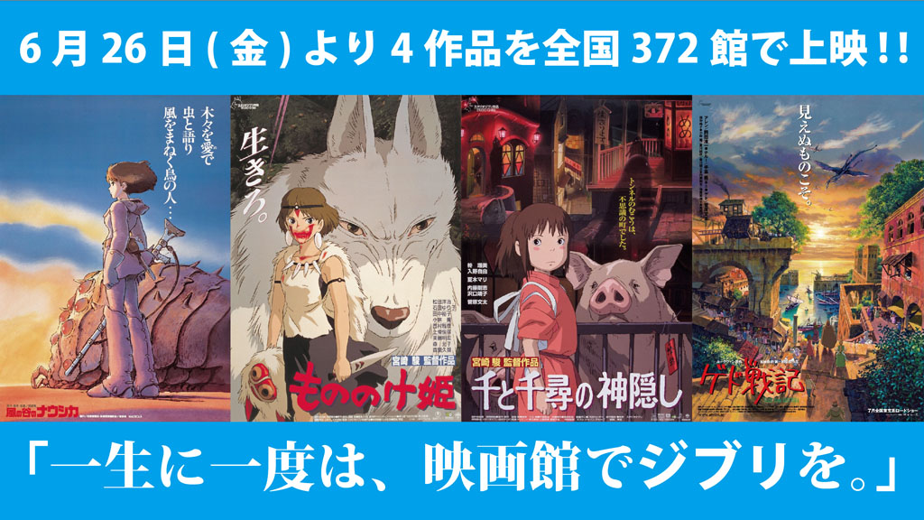 JAPAN Weekend (June 26-28 / 3-days) Box Office (JPY) 1. RAMBO: LAST BLOOD (GAGA) 145M 2. Spirited. Away (TOHO) 118M 3. Princess Mononoke (TOHO) 110M 4. Nausicaa of the Valley of the Wind (TOHO) 109M <br>http://pic.twitter.com/8a0yAVQps9