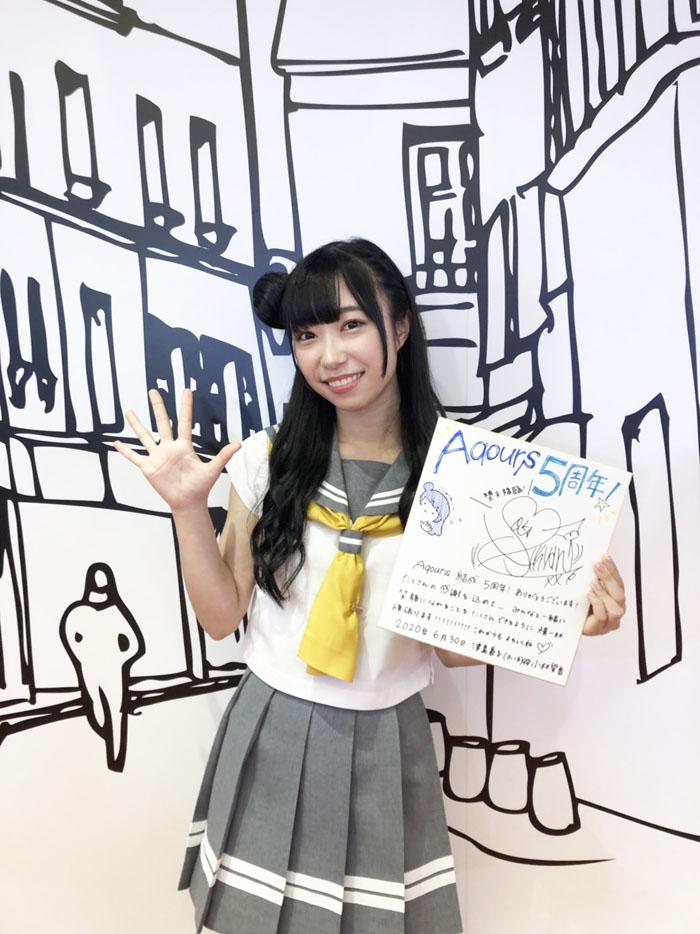 【#Aqours5周年】 Aqours  津島善子役・小林愛香さんからの、5周年記念メッセージです🎊  #lovelive #Aqours https://t.co/X2nVHyZo3f