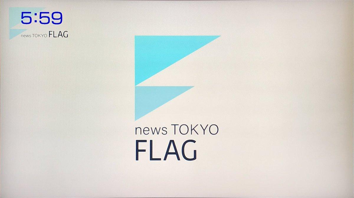 test ツイッターメディア - 5:59スタートは今日がラスト。明日から「耐え子の日常(第2期)」放送のため、3か月ぶりに6:00スタート。しかも「東京インフォメーションイブニング」継続で25分放送…。短いって…。#TOKYOMX #耐え子の日常 #newsTOKYOFLAG https://t.co/0Oh3amkfP3