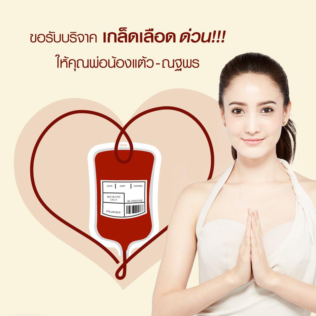 📢 ต้องการเกล็ดเลือด ด่วน!!! ให้คุณพ่อแต้ว พลอากาศตรีณรงค์ เตมีรักษ์ คนไข้ของรพ. กรุงเทพ (ซอยศูนย์วิจัย)  บริจาคได้ที่ 🙏🙏ศูนย์บริการโลหิตแห่งชาติ สภากาชาดไทย (ถนนอังรีดูนัง ตรงข้าม รพ.จุฬา)  กรุณาติดต่อ คุณรวงทอง 0863311541 ถ้าบริจาคเกล็ดเลือดได้สำเร็จ https://t.co/OMZ1732XsZ
