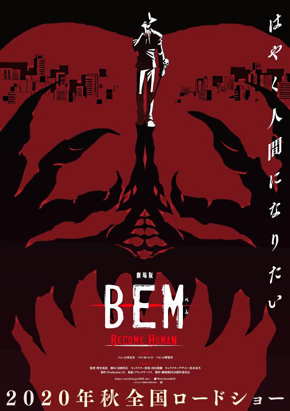 test ツイッターメディア - 🎬上映決定今秋公開「劇場版BEM~BECOME HUMAN~」2018年に生誕50周年を迎えた「妖怪人間ベム」。50周年を記念しリブート版として制作されたTVアニメ「BEM」(2019年7月放送)が映画化決定!詳しい情報は続報をお待ち下さい! https://t.co/b5WhJaZj3L