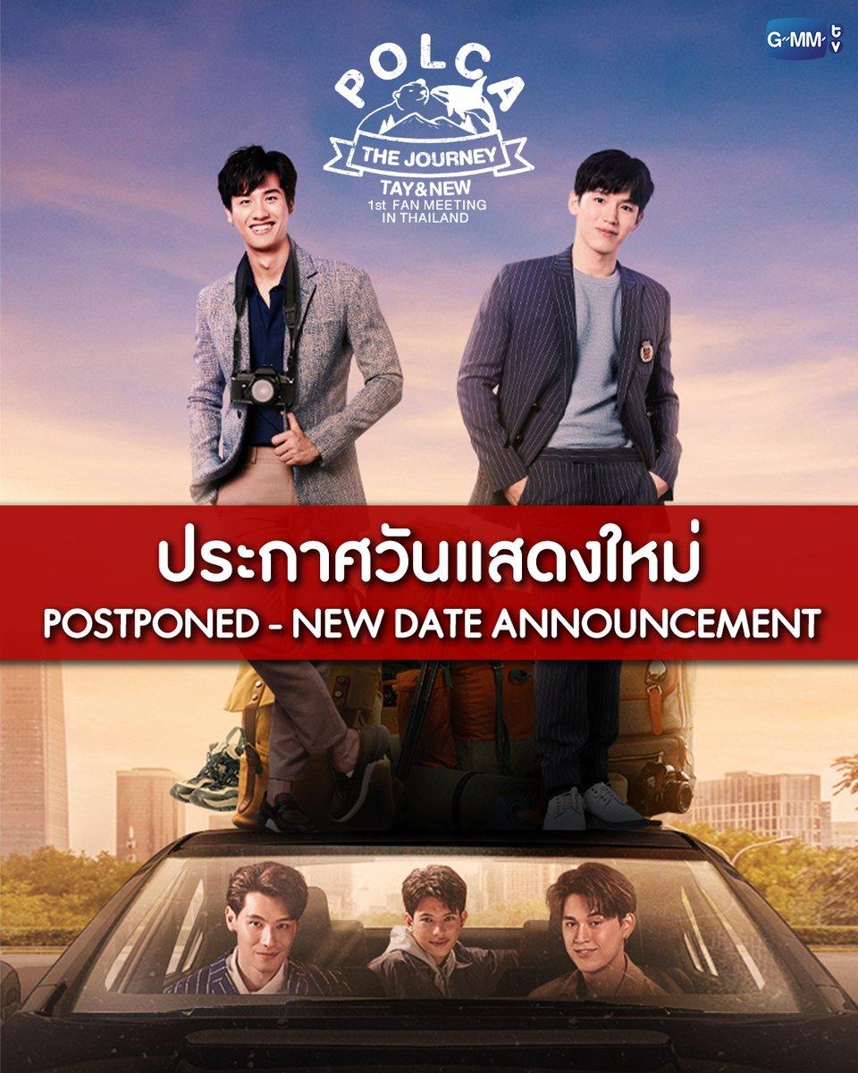 ประกาศวันแสดงใหม่ POLCA THE JOURNEY TAY & NEW 1st FAN MEETING IN THAILAND . 🔹 วันเสาร์ที่ 28 พฤศจิกายน 2563 เวลา 14:00 น. 🔹 ที่แจ้งวัฒนะฮอลล์ ศูนย์การค้าเซ็นทรัลพลาซา แจ้งวัฒนะ . เตรียมตัวให้พร้อมกว่าเดิม แล้วออกเดินทางไปด้วยกันน้าาา💙 #PolcaTheJourney #GMMTV