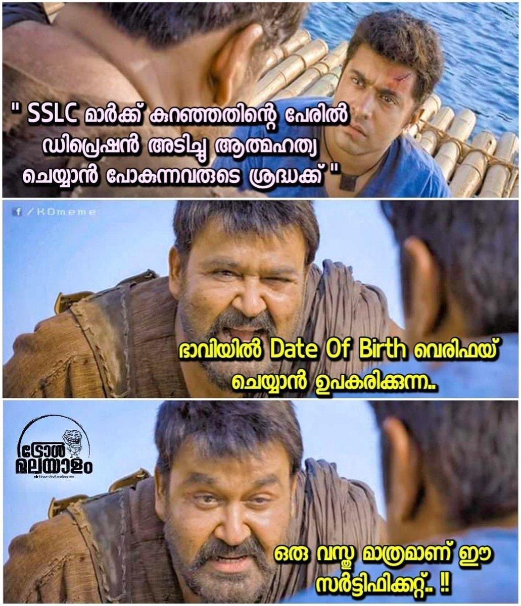 വേണേൽ സിം എടുക്കാനും.!!   © Sreenivas S Pai (Troll Malayalam)  #TrollMalayalam #SSLCExam #Kerala #Malayalee #SSLCpic.twitter.com/JywvsHHPTt