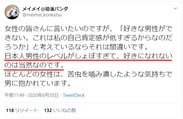 「日本人男には碌な奴がいない」 とブーブー文句垂れてる人は、東大坊主の説教を読んだ方が良い archive.is/ylhAA archive.is/AqBBY