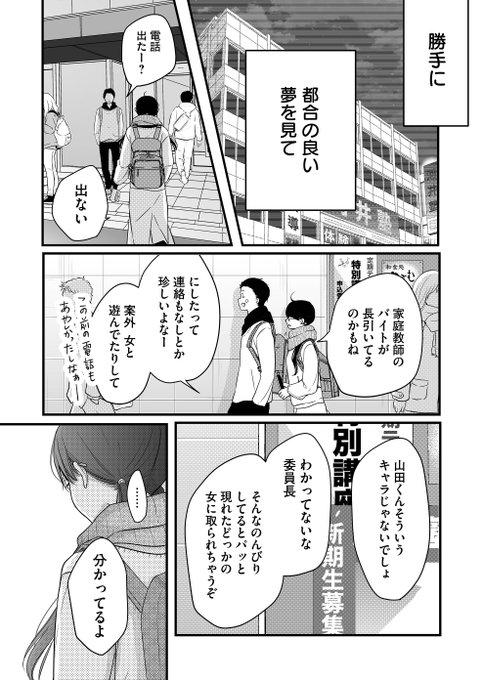 山田 くん と lv999 の 恋 を する ネタバレ