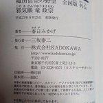 Image for the Tweet beginning: 「織田信奈の野望 全国版 外伝 邪気眼 竜