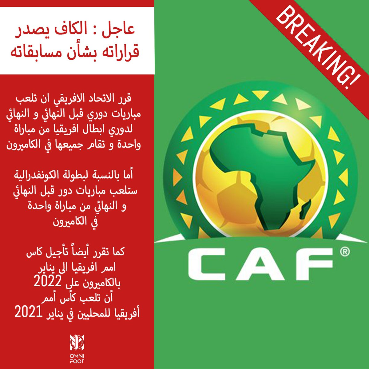#CAF #africanfootball #football #FootballNewspic.twitter.com/flQCee6dO2