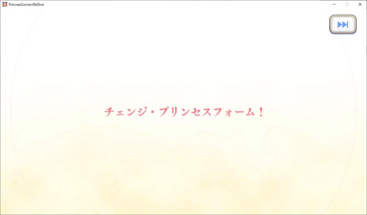 test ツイッターメディア - 【プリコネR】3枚目!ありがとう!そしてありがとう! https://t.co/vyR2qGl3XJ