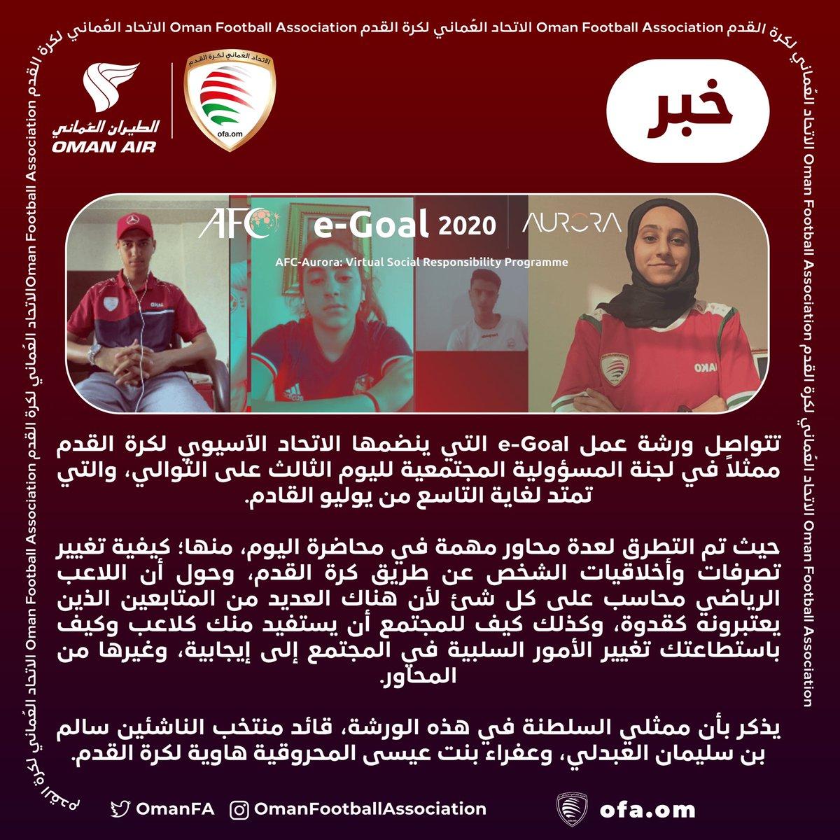 - لليوم الثالث على التوالي.. تتواصل ورشة عمل e-Goal التي ينضمها الاتحاد الآسيوي لكرة القدم.