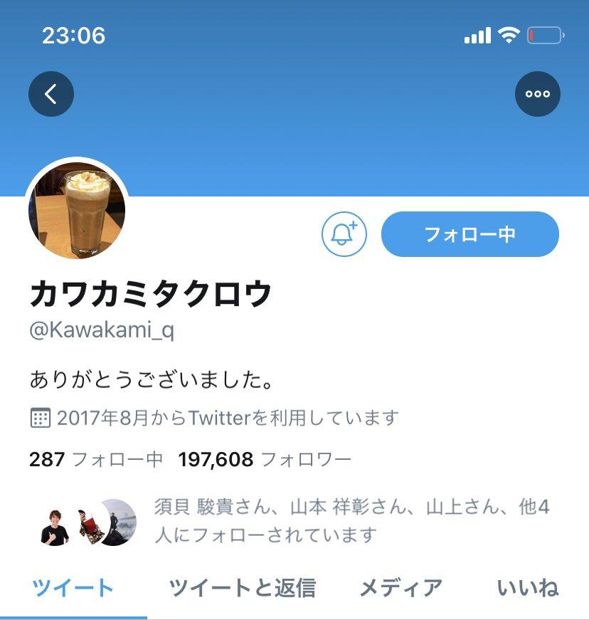 Twitter 川上 拓朗