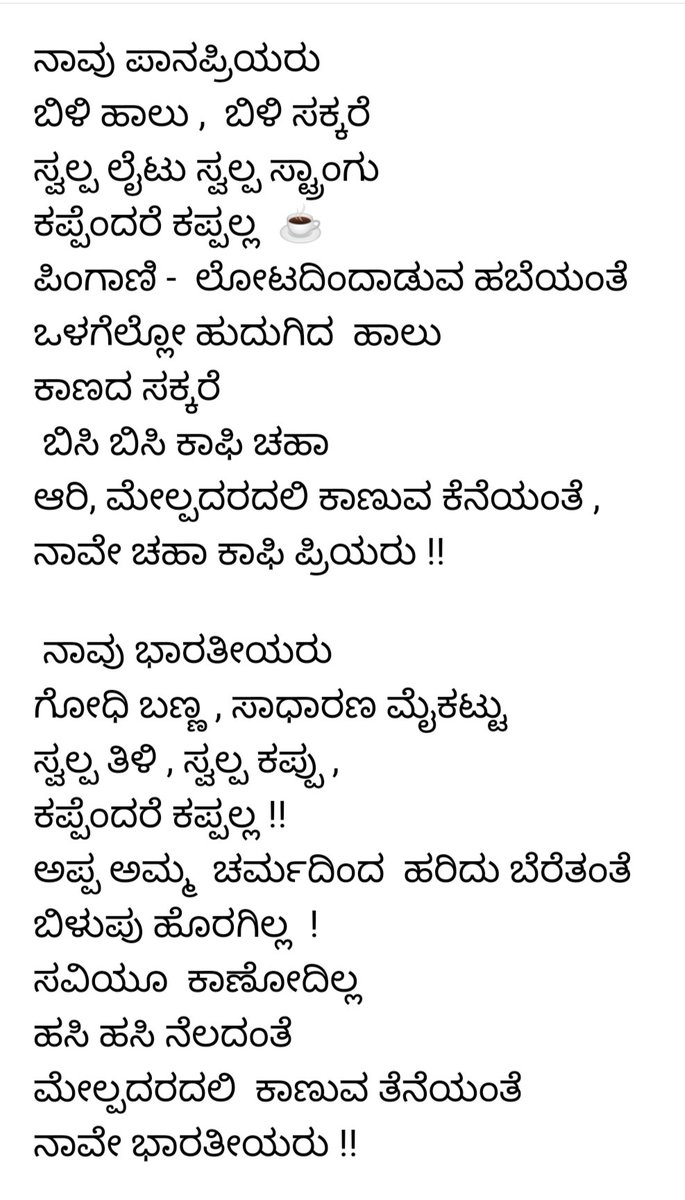 Three year old poem #FairandLovely inda nenapaythu