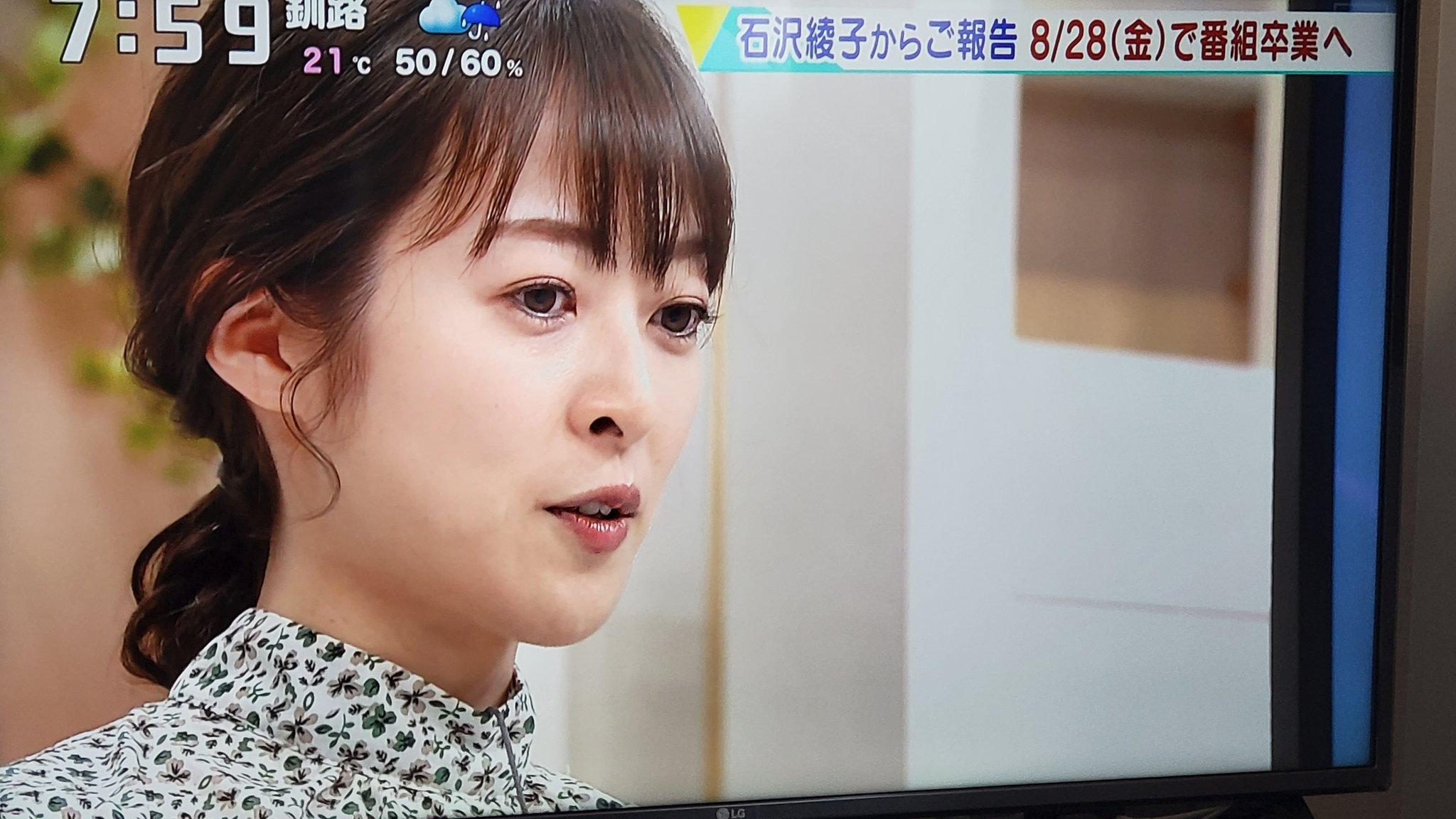 イチモニ 石沢 卒業