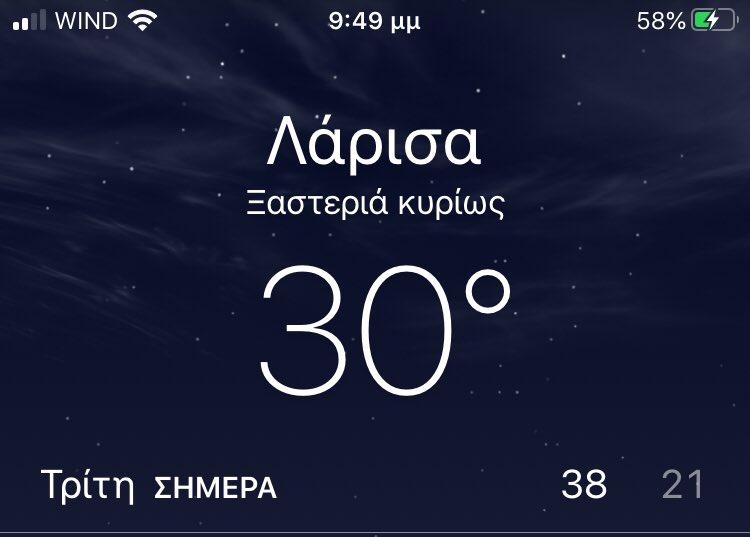 Ζέστη ζέστη