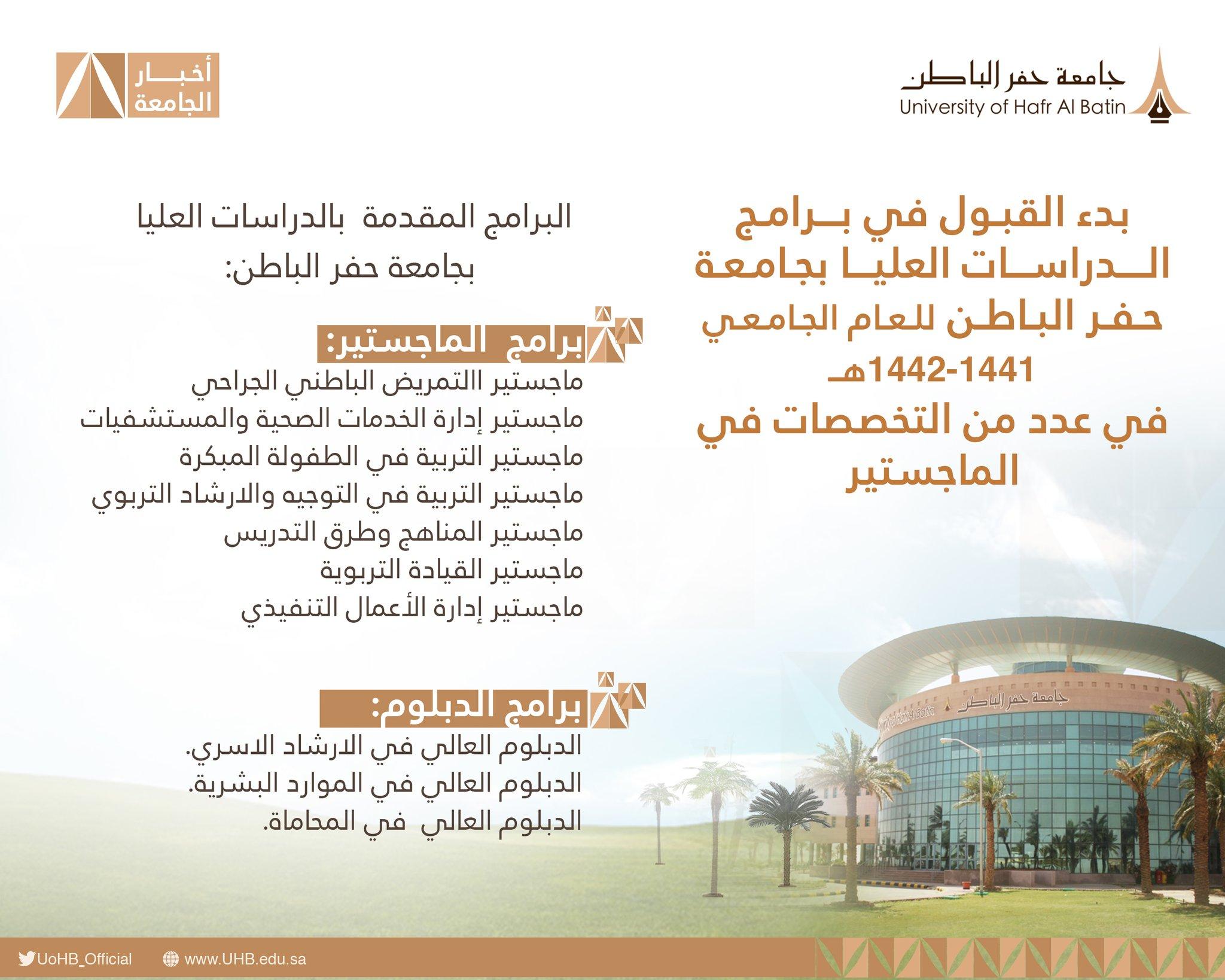 جامعة الحفر سجلات الطلاب
