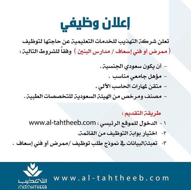 تعلن شركة التهذيب للخدمات التعليمية عن حاجتها لتوظيف  ( ممرض او فنى إسعاف/ مدارس البنين ) ب #الدمام   #وظائف_الشرقية #الدمام_الان #وظائف @tahtheeb