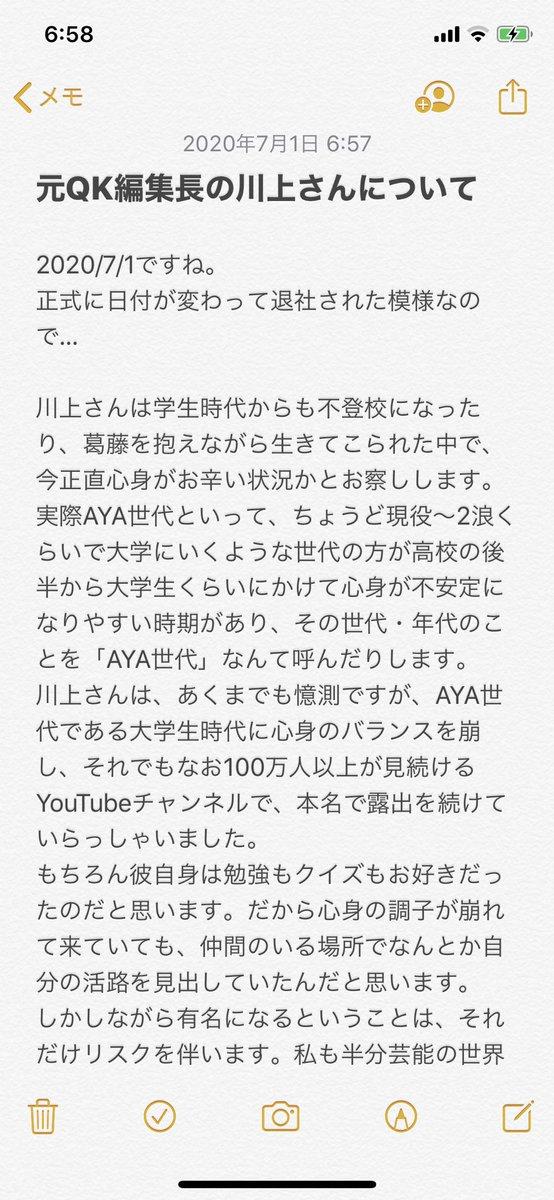 クイズノック 編集長 川上