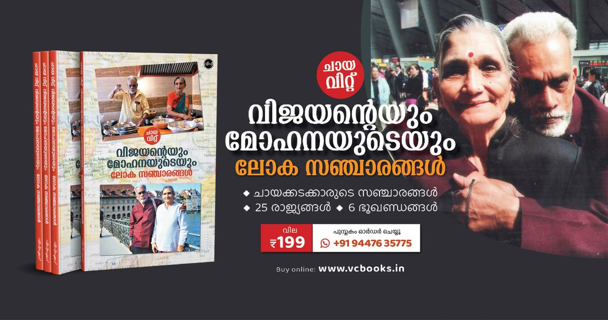 Very honoured and excited to release the book CHAAYA VITTU VIJAYANTEYUM MOHANAYUDEYUM LOKA SANCHARANGAL, the autobiography of the celebrated globe-trotting couple, Vijayan and Mohana, who run the humble Sri Balaji Coffee House in Kochi. vcbooks.in