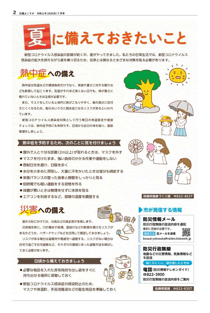 情報 コロナ 横須賀 市 感染