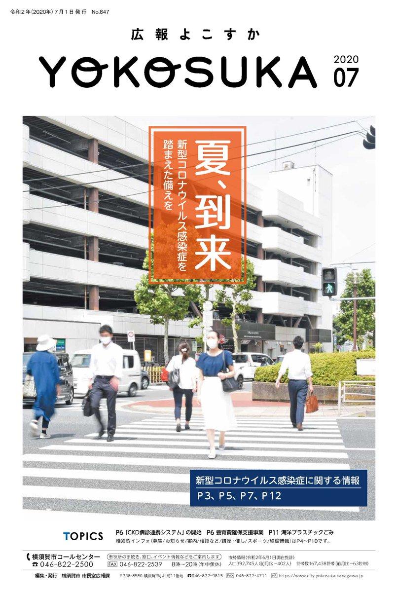 市 コロナ ウイルス 横須賀