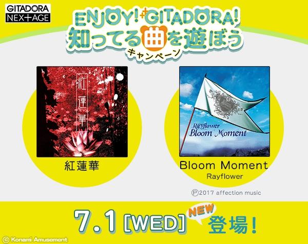 test ツイッターメディア - 本日7月1(水)10:00より「ENJOY! GITADORA!知ってる曲を遊ぼうキャンペーン」と題して、聞き覚えある有名曲が #ギタドラ に登場!今回登場の2曲はTVアニメ「鬼滅の刃」のOP曲「紅蓮華」とRayflowerの「Bloom Moment」です!選曲画面からすぐに遊べるから、みんなで楽しんでね!! https://t.co/XL8mJ3M1Lk
